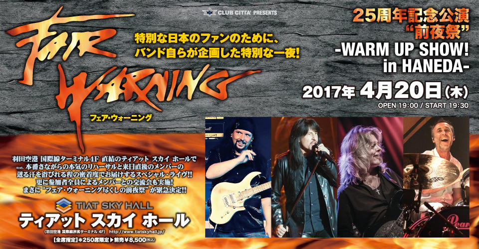 "Fair Warning 25周年記念公演""前夜祭"" -WARM UP SHOW! in HANEDA-"